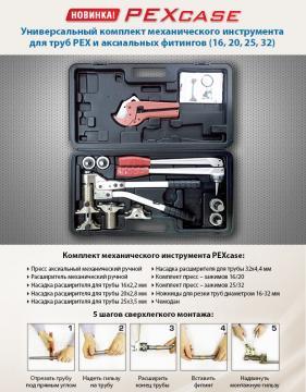 АРЕНДА инструмента для монтажа  труб  и аксиальных фитингов для сшитого полиэтилена (16, 20, 25, 32)